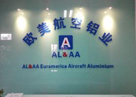 深圳市欧美诚信航空铝业有限公司