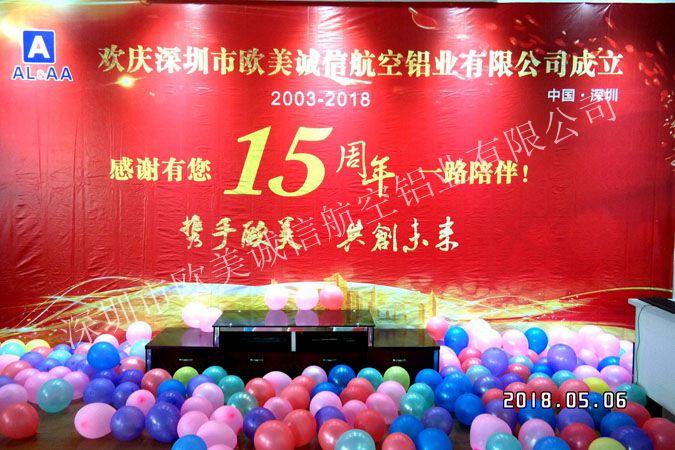 热烈庆祝深圳欧美诚信航空铝业成立十五周年