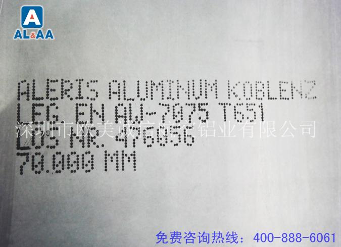 Aleris德国7075