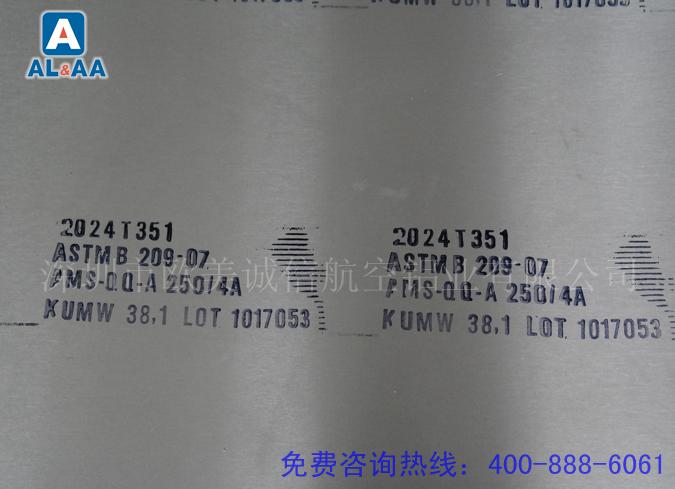2024航空铝板