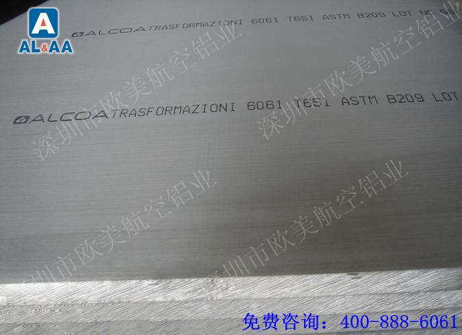 欧美美铝Alcoa-6061T651