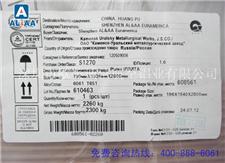 俄罗斯原装进口6061T651