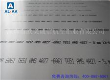 6061-T651铝板