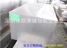 进口超厚铝_俄罗斯7075模具铝版