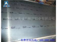 7050航空铝板